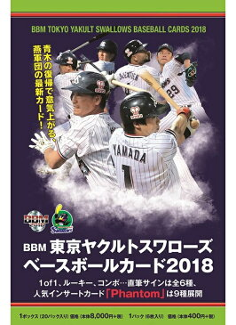 ◆予約◆送料無料 BBM 2018 東京ヤクルトスワローズ[ボックス]