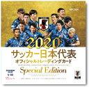 EPOCH 2020 サッカー日本代表スペシャルエディション...