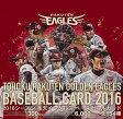 送料無料 2016シーズン・東北楽天イーグルス・ベースボールカードBOX(Y8-37312)