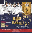 BBM 埼玉西武ライオンズカードセット 2016 Autographed Edition『KING OF BEAST』[ボックス](01-02644)