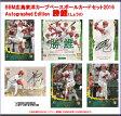 ◆予約◆BBM 広島東洋カープ カードセット2016 Autographed Edition 勝鯉[ボックス](01-02662)