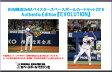 ◆予約◆BBM 横浜DeNAベイスターズ ベースボールカードセット2016 Authentic Edition『EVOLUTION』[ボックス](01-02695)