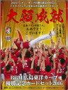 BBM 広島東洋カープ優勝記念カードセット2016『大願成就』[ボックス](01-02677)