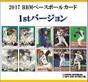 ◆予約◆送料無料 2017 BBMベースボールカード『1stバージョン』[ボックス](02-21172)