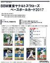 ◆予約◆送料無料 BBM東京ヤクルトスワローズベースボールカード2017[3ボックスセット](02-21174)