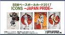 ◆予約◆BBM ベースボールカード2017 ICONS『JAPAN PRIDE』[ボックス](01-02742)