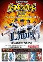 ◆予約◆EPOCH ベースボールカード 2017 埼玉西武ライオンズ[1カートン/20ボックスセット
