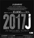 送料無料 2017Jリーグオフィシャルカード[3ボックスセット](00-63180)