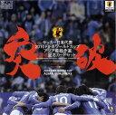 サッカー日本代表 2010ワールドカップ アジア最終予選突破記念カードセット(00-43260)