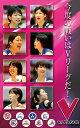 ★2015/2016 V・プレミアリーグ女子 トレーディングカード(CX-97433)