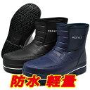 防水 防寒 スノーブーツ メンズ 雪 雨 長靴 ショート 雨靴 黒 2503 軽い 軽量 レインブーツ かるぬく 暖かい 【RCP】