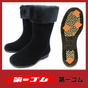 【完全防水】【スノーブーツ】第一ゴム シェブリーW82 長靴レディース スエード調ブーツ防水 日本製 ウィンターシューズ【送料無料】【即出荷可】【RCP】