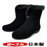 【長靴】【防水】【スノーブーツ】第一ゴム シェブリーW78レディース スエード調ブーツ日本製 靴 ウィンターブーツ【送料無料】【RCP】 05P03Dec16