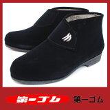 【防滑】【防水】【スノーブーツ】第一ゴム シェブリーW651レディース スエード調ブーツ 雪日本製 靴 ウィンターブーツ 冬【送料無料】【RCP】 05P03Dec16