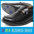 幅広 5E シニア 紳士靴 8458ビジネスシューズ 冠婚葬祭 黒メンズ ブラック 防水 靴 防滑【RCP】 05P03Dec16