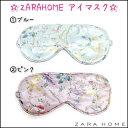 NEW☆【ZARAHOME】コットンシルク素材 アイマスク 花柄 ブルー、ピンク