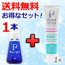 【送料無料】薬用パールホワイトプロ EXプラス 1本+シャイ...