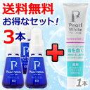 【送料無料】薬用パールホワイトプロ EXプラス 3本+シャイ...