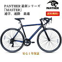 PANTHER (パンサー) 最新「Master」バイク 多色選択可 shimano14段変速 超軽量異型アルミフレーム 700×23C 適応身長165cm以上 前後ホイールクイックリリース搭載 (色BLACK/BLUE)