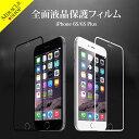 【DM便送料無料】新デザイン全面液晶保護フィルム iPhone6S iPhone6S Plus 全面カバー iPhone6ガラスフィルム 強化ガラス保護フィルム