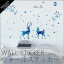 ウォールステッカー クリスマス 鹿 Deer 青色 ブルー ...