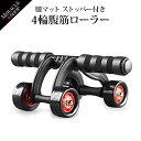 四輪 腹筋ローラー 腹筋ローラー マット付き 筋トレ トレーニング 静音 ダイエット器具 4輪 腹筋 ボディビル