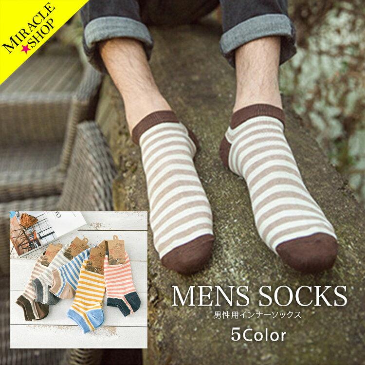 メンズ 靴下 ボーダーソックス 紳士 靴下 カラ...の商品画像