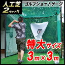 ゴルフネット 練習 ゴルフネット 折りたたみタイプ ゴルフネット 据置タイプ,ネットショップ,ネット