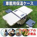 保温ケース/小型テーブル/車載/ケース/アウトドア/軽量/テーブル/コンパクト収納/椅子2個付き