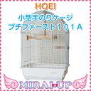 【HOEI】鳥かごケージ HOEI プチファースト101Aアーチ【当日発送可】★