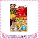 【マルカン】フルーツいっぱいグラノーラ【当日発送可】