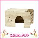 【三晃商会】小動物用木製ハウスフィーダーハウス【当日発送】