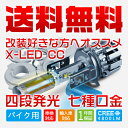 送料無料1灯 X-LED CC バイク専用 H4 H7 PH7 PH8 LEDバルブ 二面発光 変色可能 バルブ 最強の照射距離 多段発光 ledバルブ v