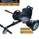 ドリフトフレーム BALANCE KART バランスカート バランススクーター用