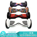 【高評価】バランススクーター Bluetooth♪ セルフバランス機能搭載 スピ