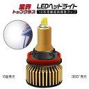 6面発光 ledヘッドライト ledフォグランプ H1 H3 H7 H8 H11 H16 HB3 HB4 二代目 赤銅 独立コントローラー チップ36枚搭載 新車検対応 DC12V ledバルブ 「2個入り」 ホワイト 2年保証 送料無料