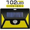 送料無料ledソーラーライト センサーライト 102led COBチップ採用 充電指示機能 3面発光...