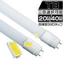 5本以上のお買い上げで送料無料 led蛍光灯 20W形 58...