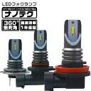 240wより明るい ledフォグランプ 360°無死角発光 ...