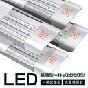 4本セット led蛍光灯 器具一体型 40W型3灯相当 12...