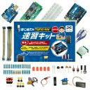 Arduino ではじめる電子工作対応 プログラミング スターターキット 知育玩具 STEM教育 STEAM教育 マイコン ロボット アルディーノ アルデュイーノ 大量注文可