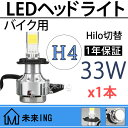 【送料無料】 1年保証【1本】h4 led ヘッドライト バイク 自動車 H/L 33W オールインワン フォグランプ ledライト H4 LEDヘッドライト ...