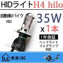 【父の日】【1本】 hid h4 キット の交換 hidバル...
