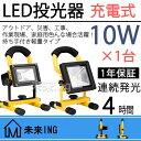 【送料無料】12v LED 投光器 充電 10w ポータブルLED投光器 持ち運び 屋外 船舶 LE