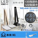 【ランキング第1位入賞】【クーポン配布】入学式 LEDデスクライト 寝室 照明 テーブル