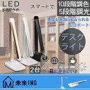 【クーポン配布】[2台] 入学式 LEDデスクライト 寝室