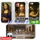【3D全面印刷】 iPhone スマホケース ダ・ヴィンチ ☆世界の名画☆ モナ・リザ 最後の晩餐 サルバートール・ムンディ ルネサンス アート 絵画 iPhoneSE2 第2世代 iPhone12 iPhone8