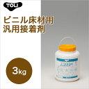【東リ】エコAR600 EAR600-S 3kg 床 接着剤 クッションフロアフロアタイル用接着剤