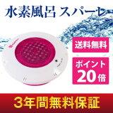 スパーレ ピンク】ポイント20倍 豪華プレゼント・3年保証付★水素風呂★水素風呂MIRA−H(SPA-H)が、パワーアップ・シンプル・コストダウンした新商品です。水素風呂マルーンもお勧めです。