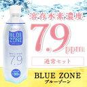 BLUE ZONE高濃度水素水発生キット★溶存水素濃度7.9ppm